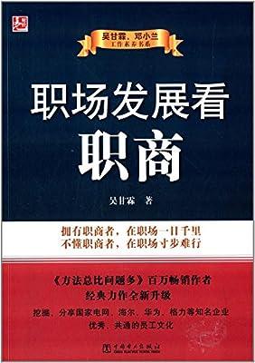 吴甘霖、邓小兰工作素养书系:职场发展看职商.pdf
