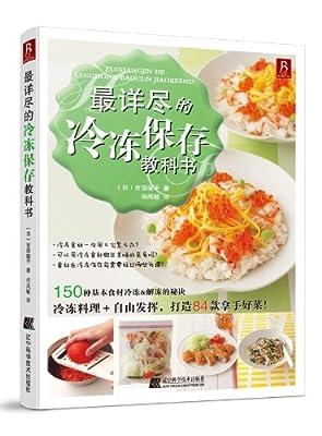 最详尽的冷冻保存教科书.pdf