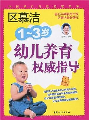 区慕洁1~3岁幼儿养育权威指导.pdf