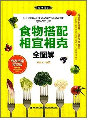 食物搭配相宜相克全图解.pdf