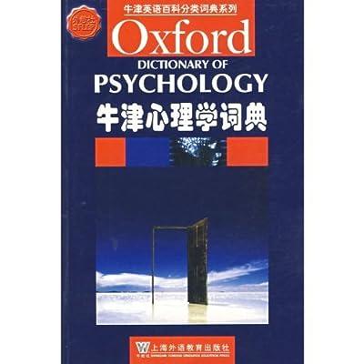 牛津心理学词典:牛津英语百科分类词典系列.pdf