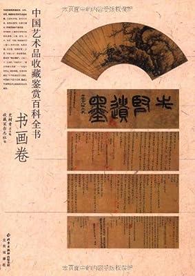 中国艺术品收藏鉴赏百科全书:书画卷.pdf