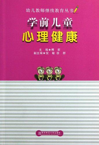 学前儿童心理健康/幼儿教师继续教育丛书