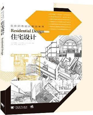 国际环境设计精品教程:住宅设计.pdf