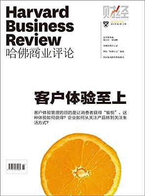 《哈佛商业评论》2014年第2期:客户体验至上.pdf