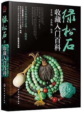 绿松石收藏入门百科.pdf