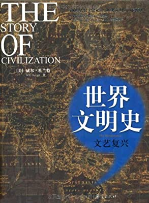 世界文明史:文艺复兴.pdf