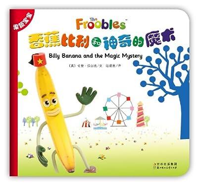 果蔬宝宝:香蕉比利和神奇的魔术.pdf