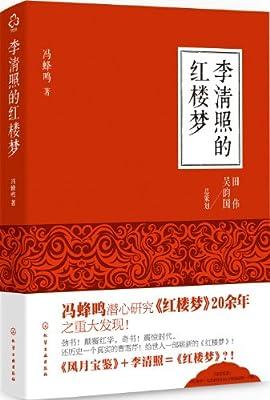 李清照的红楼梦.pdf