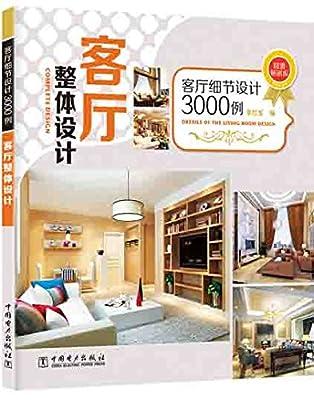 客厅细节设计3000例:客厅整体设计.pdf
