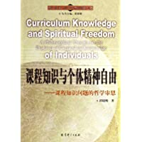 课程知识与个体精神自由:课程知识问题的哲学审思