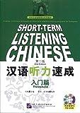 汉语听力速成:入门篇(第2版)(附MP3光盘1张)