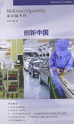 麦肯锡季刊:创新中国.pdf