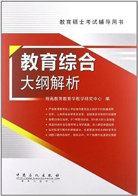 教育硕士考试辅导用书:教育综合大纲解析.pdf