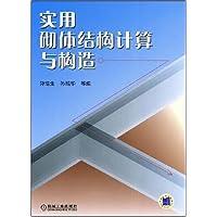 实用砌体结构计算与构造