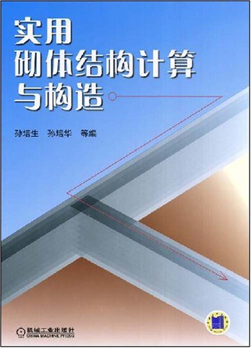 实用砌体结构计算与构造/孙培生 孙培华:图书比价:网