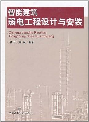 智能建筑弱电工程设计与安装.pdf