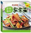 贝太厨房•家常食材家常菜.pdf