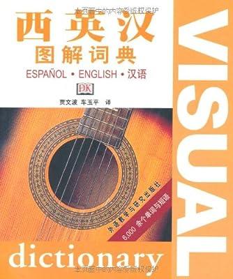 西英汉图解词典.pdf