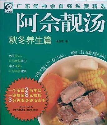 阿佘靓汤:秋冬养生篇.pdf