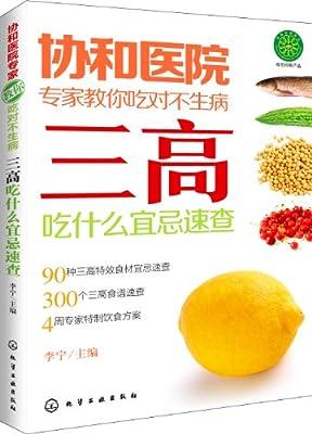 三高吃什么宜忌速查.pdf