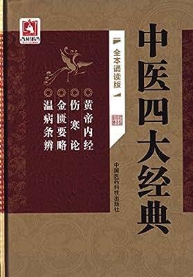 中医四大经典.pdf