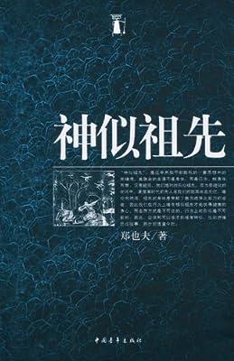 神似祖先.pdf