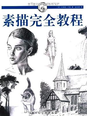 西方经典美术技法译丛:素描完全教程.pdf