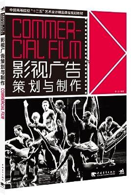 中国高等院校十二五艺术设计精品课程规划教材:影视广告策划与制作.pdf