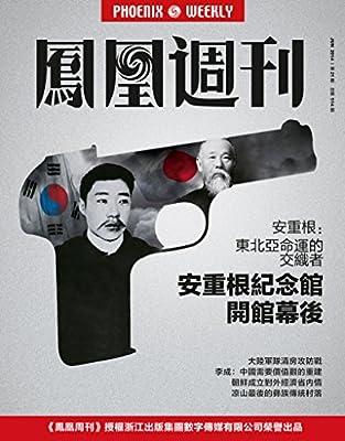 香港凤凰周刊 2014年21期.pdf