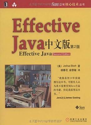 Effective Java中文版.pdf