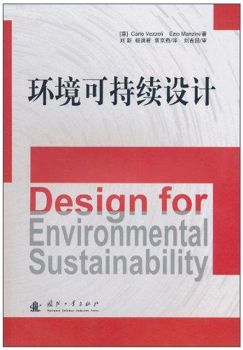 环境可持续设计-图片