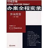 外商投资/中国律师办案全程实录