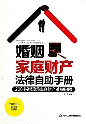婚姻家庭财产法律自助手册-200多道婚姻家庭财产难解问题.pdf