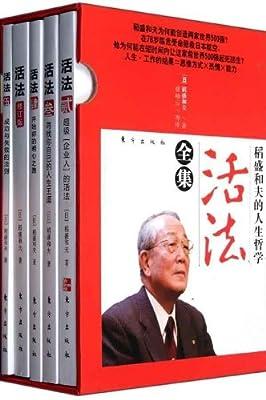 稻盛和夫的人生哲学:活法全集.pdf