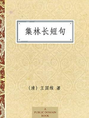 集林长短句.pdf