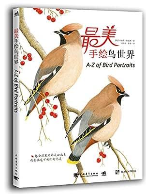 最美手绘鸟世界.pdf