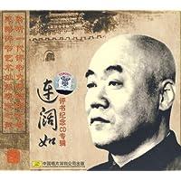 连阔如:评书纪念CD专辑