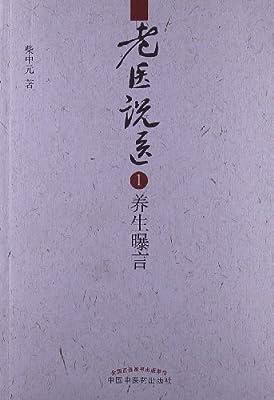老医说医:养生曝言.pdf