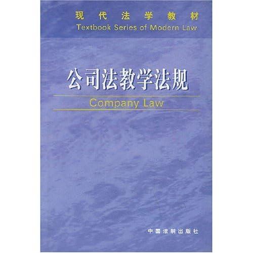 公司法教学法规/现代法学教材