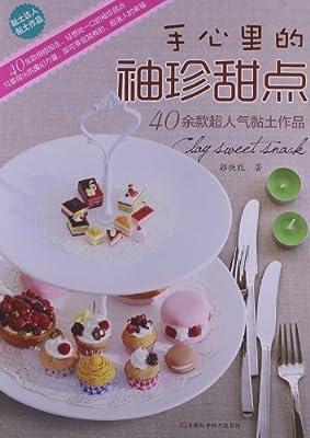 手心里的袖珍甜点.pdf