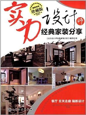 实力设计师经典家装分享:餐厅、玄关走廊、隔断设计.pdf