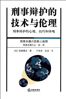 刑事辩护的技术与伦理:刑事辩护的心境、技巧和体魄.pdf