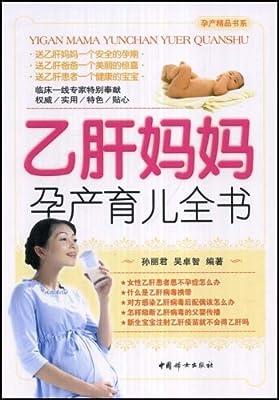 乙肝妈妈孕产育儿全书.pdf