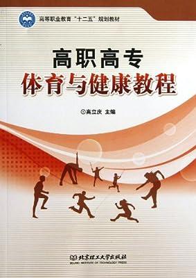 高职高专体育与健康教程.pdf