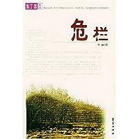 危栏/紫丁香文丛