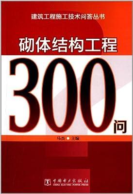 建筑工程施工技术问答丛书:砌体结构工程300问.pdf