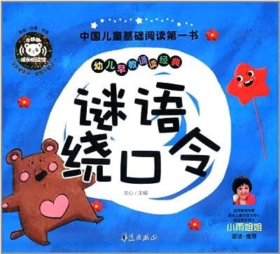 中国儿童基础阅读第一书:谜语绕口令.pdf