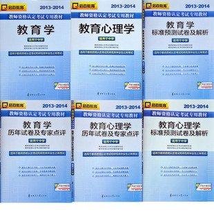 华中 2013-2014全国教师资格证考试 教材+历年+预测6件套 中学.pdf