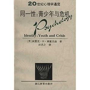 同一性:青少年与危机